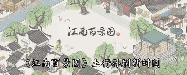 《江南百景图》土行孙刷新时间