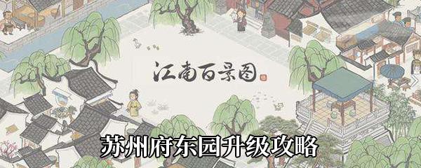 《江南百景图》苏州府东园升级攻略