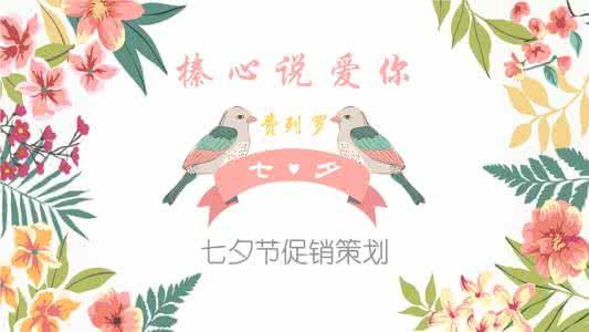 七夕微信图片