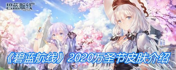 《碧蓝航线》2020万圣节皮肤介绍