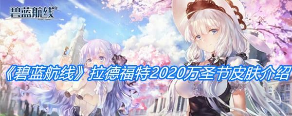 《碧蓝航线》拉德福特2020万圣节皮肤介绍