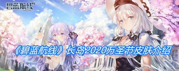 《碧蓝航线》长岛2020万圣节皮肤介绍