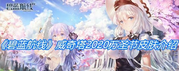 《碧蓝航线》威奇塔2020万圣节皮肤介绍