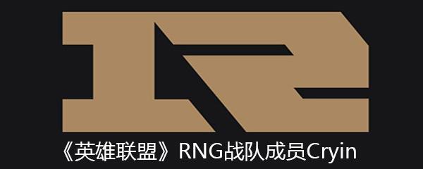 《英雄联盟》RNG战队成员Cryin个人资料