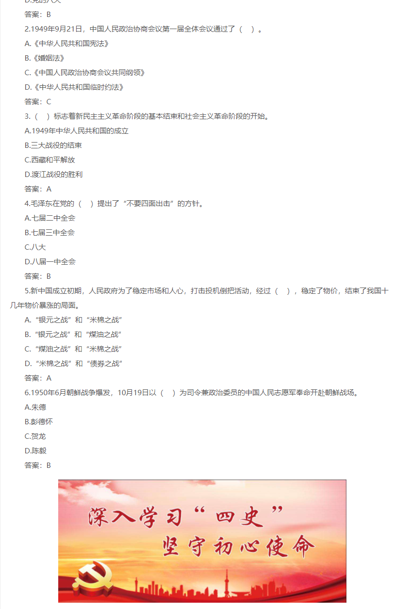 中国大学生在线四史教育答案