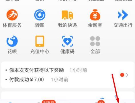 《支付宝》NFC功能打开方法