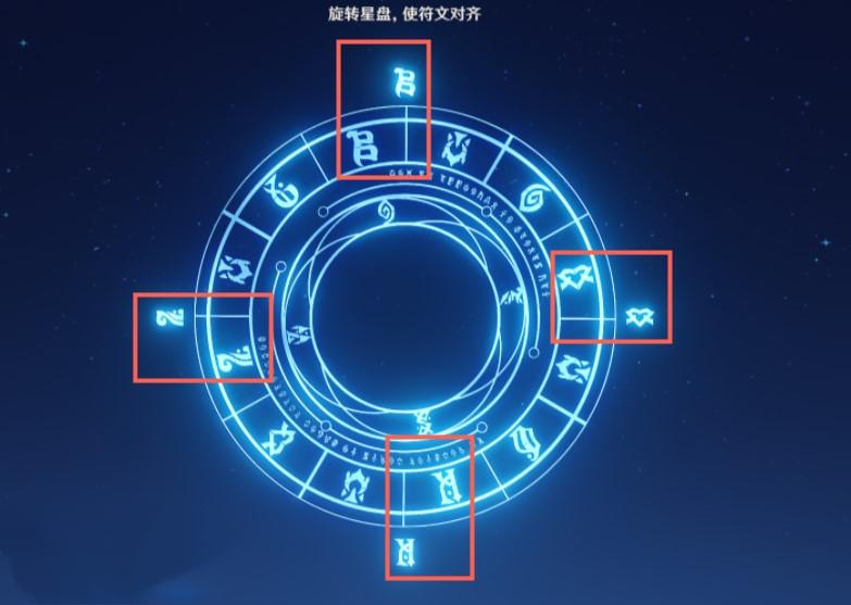 《原神》旋转星盘使用方法