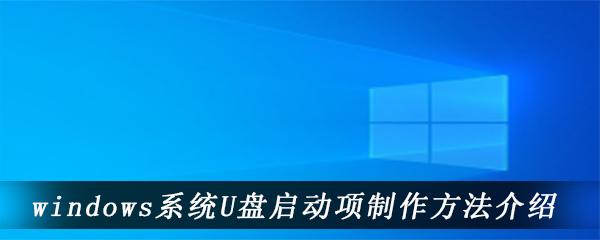 windows系统U盘启动项制作方法介绍