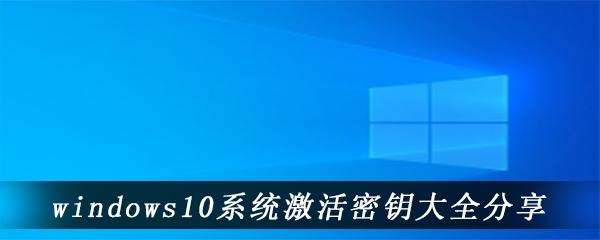 windows10系统激活密钥大全分享
