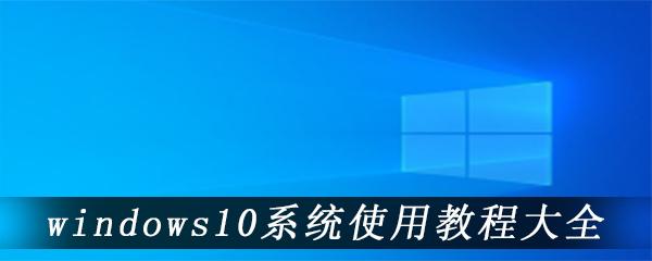 windows10系统使用教程大全