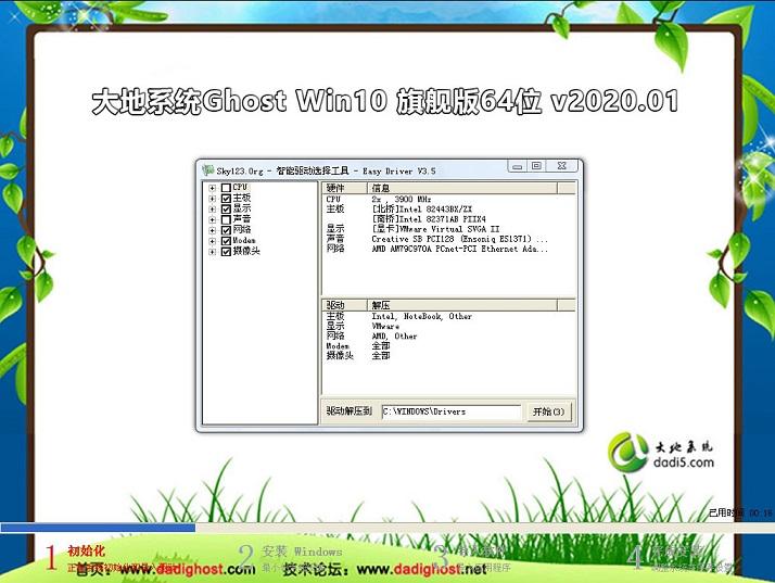大地系统Ghost win10旗舰版64位系统下载