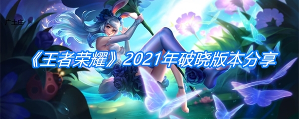 《王者荣耀》2021年破晓版本分享