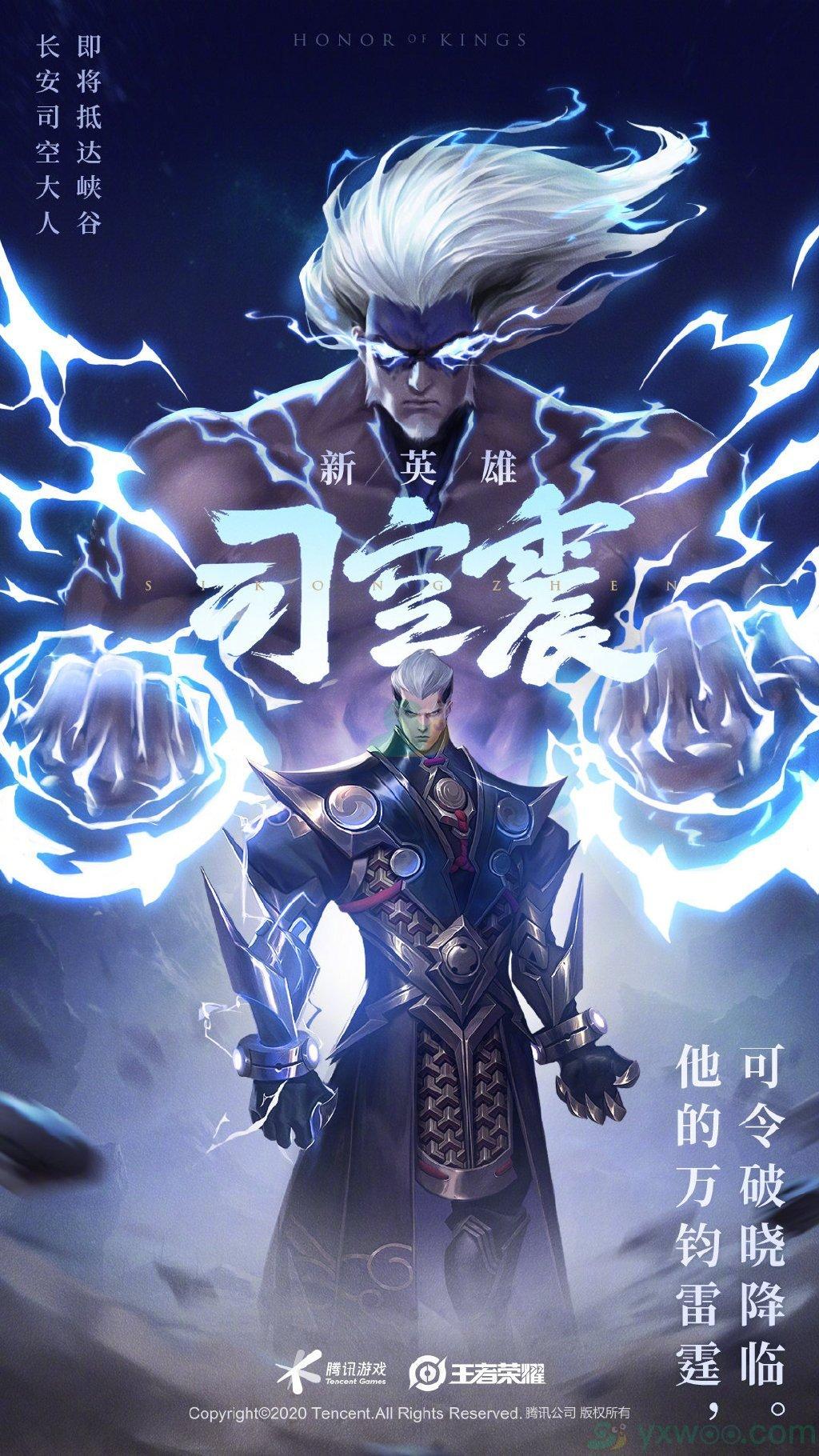 《王者荣耀》新英雄司空震爆料