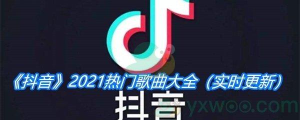 《抖音》2021热门歌曲大全(实时更新)