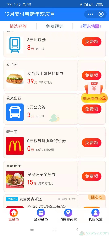 《支付宝》麦当劳汉堡券免费领取方法
