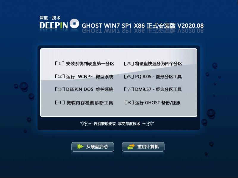 深度技术GHOST windows7 SP1 X86 正式安装版系统下载