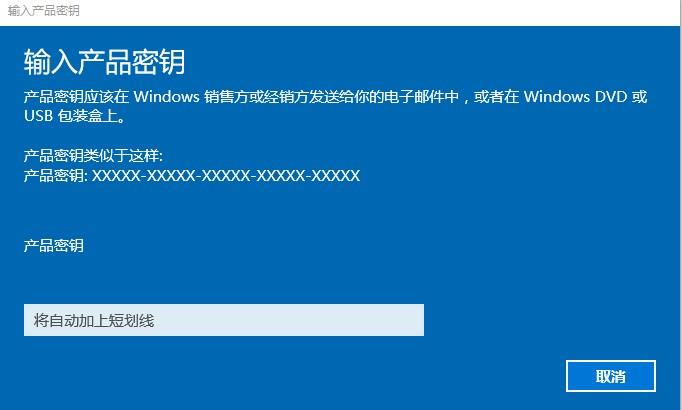 windows10系统激活方法介绍