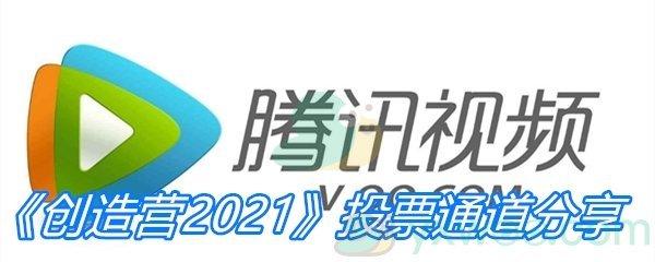 《创造营2021》投票通道分享