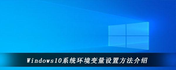 Windows10系统环境变量设置方法介绍