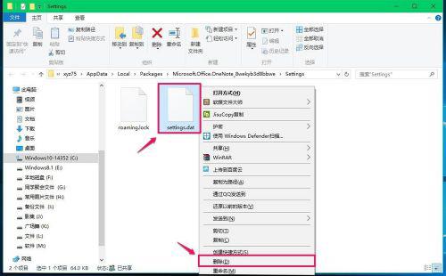 Windows10系统OneNote无法登录解决方法介绍