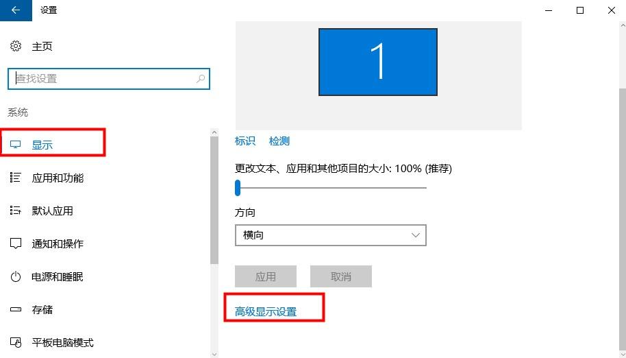 Windows10系统屏幕帧数修改方法介绍