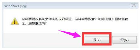 Windows7系统删除文件需要管理员权限解决方法介绍