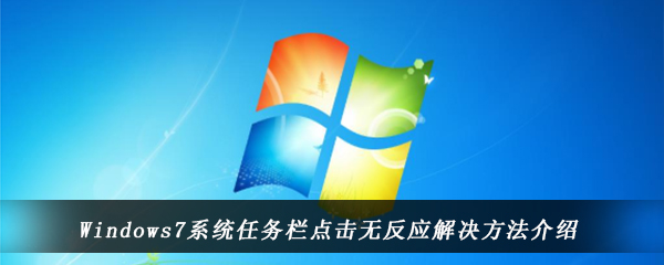 Windows7系统任务栏点击无反应解决方法介绍