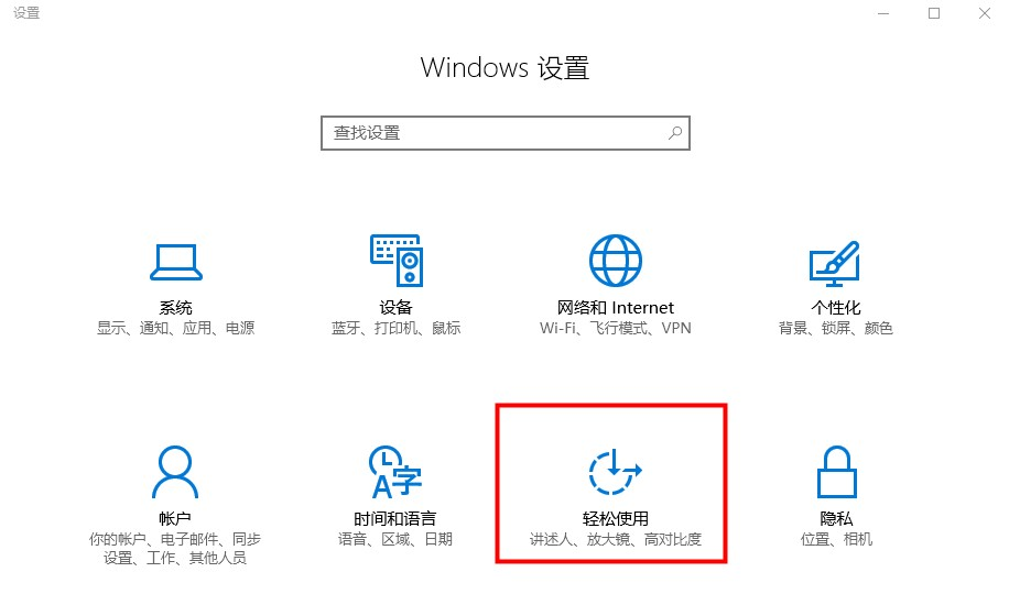 Windows10系统粘滞键关闭方法介绍