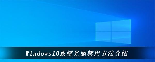 Windows10系统光驱禁用方法介绍
