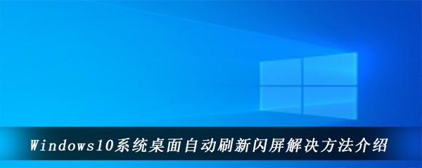 Windows10系统桌面自动刷新闪屏解决方法介绍