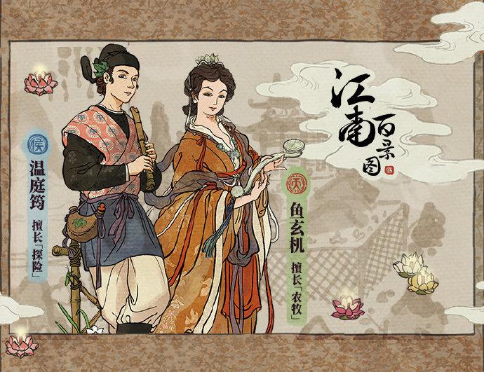 《江南百景图》鱼玄机属性天赋介绍