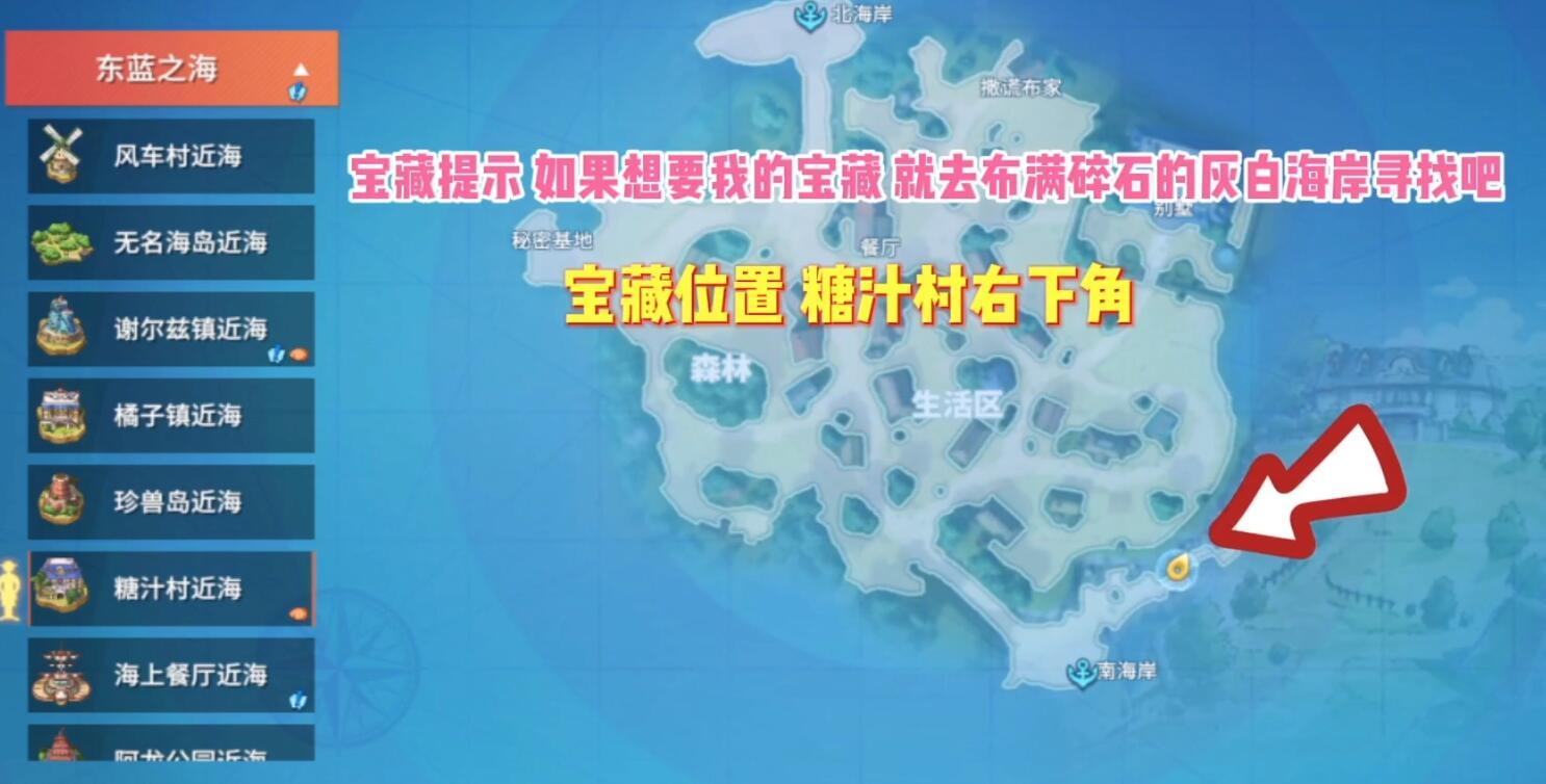 《航海王热血航线》东蓝之海宝藏图位置
