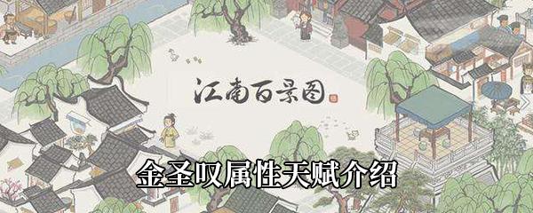 《江南百景图》金圣叹属性天赋介绍