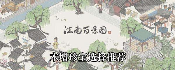 《江南百景图》木增珍宝选择推荐