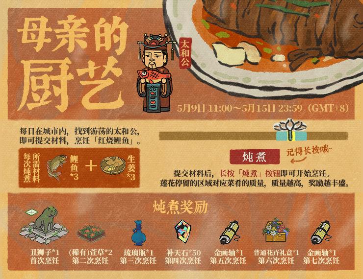 《江南百景图》母亲的厨艺玩法攻略