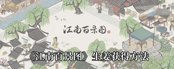 《江南百景图》生姜获得方法