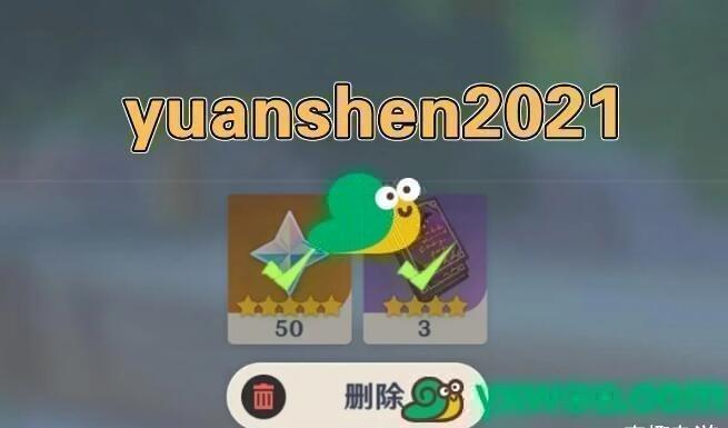 2021《原神》9月11日福利兑换码分享