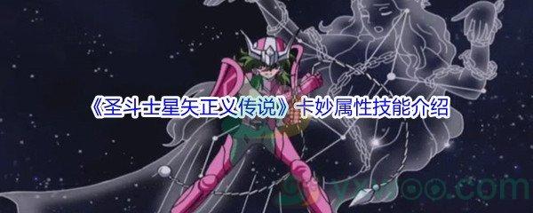 《圣斗士星矢正义传说》卡妙属性技能介绍