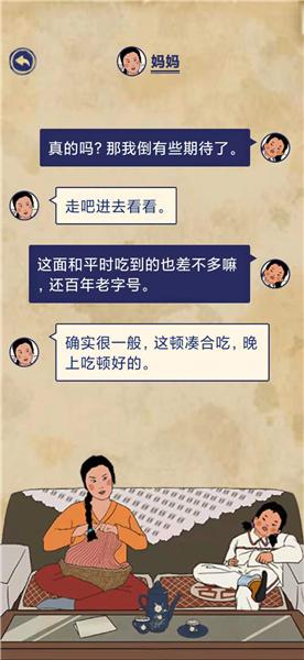 《王蓝莓的幸福生活》第5-12通关攻略