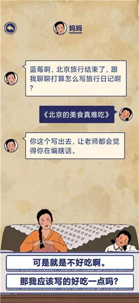 《王蓝莓的幸福生活》第5-19通关攻略