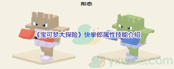 《宝可梦大探险》快拳郎属性技能介绍