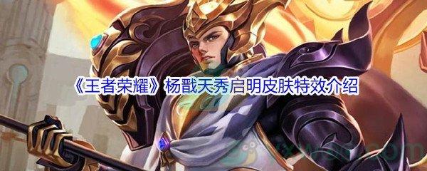 《王者荣耀》杨戬天秀启明皮肤特效介绍