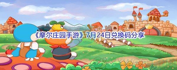 2021《摩尔庄园手游》7月24日兑换码分享