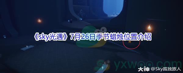 2021《sky光遇》7月26日季节蜡烛位置介绍