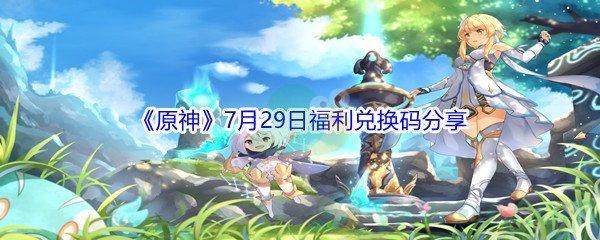 2021《原神》7月29日福利兑换码分享