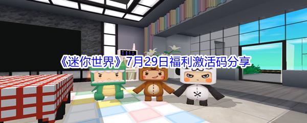 2021《迷你世界》7月29日福利激活码分享