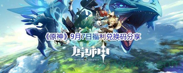 2021《原神》9月7日福利兑换码分享