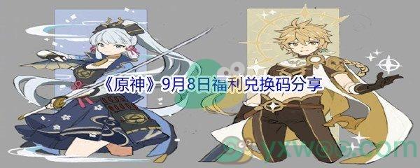 2021《原神》9月8日福利兑换码分享