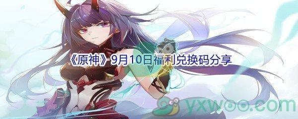 2021《原神》9月10日福利兑换码分享