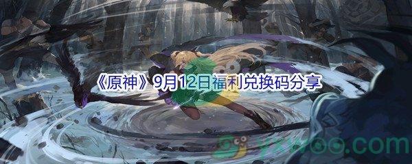 2021《原神》9月12日福利兑换码分享